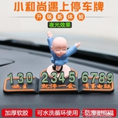 汽車號碼牌-創意可愛3d立體挪車牌汽車用品裝飾 提拉米蘇
