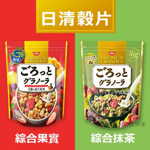 日本 日清NISSIN 穀片 (綜合果實/綜合抹茶) 400g  麥片 抹茶 果乾