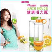 韓國 喝水神器榨汁隨行杯 水瓶環保活力杯現榨水果果汁機檸檬水氣泡飲800ml
