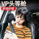 汽車頭枕車載護頸椎靠枕脖車內用品座椅兒童後排睡覺神器 萌萌小寵