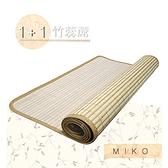 《MIKO》1+1竹蕊蓆3X6尺(90X180cm)-單人竹蕊蓆*竹蓆/涼蓆/草蓆/涼墊/清涼涼快商品