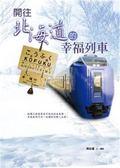 (二手書)開往北海道的幸福列車