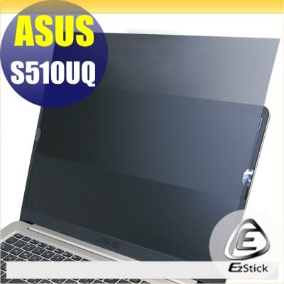 【Ezstick】ASUS S510 UQ 筆記型電腦防窺保護片 ( 防窺片 )