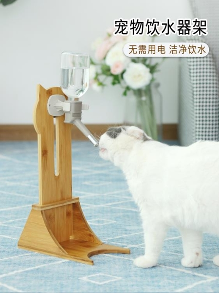 貓咪飲水機掛式架子固定禾其水壺不濕嘴自動滾珠式喝水器寵物用品 秋季新品