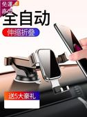 車載手機架汽車用導航支架吸盤式萬能通用車內車上支駕支撐儀表臺【快速出貨】