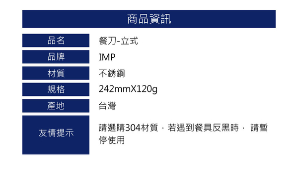 【IMP】餐刀-立式 (12入)