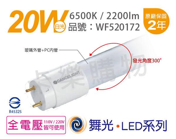 舞光 LED T8 20W 6500K 白光 全電壓 4尺 玻璃燈管  WF520172