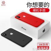 iPhone xs max手機殼蘋果X新款液態硅膠iPhoneXS超薄全包透明套8XSMax 芭蕾朵朵