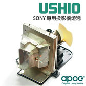 ♛APOG投影機燈組♛適用於《SONY VPL-FE40 VPL-FE40L/FW41L/FX40/FX40L/FX41/FX41L LMP-F270》❥原裝Ushio裸燈