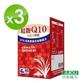 買2送1【日本味王】紅麴Q10納豆膠囊x3盒 (60粒/盒)