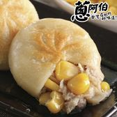 蔥阿伯.薄皮黃金玉米餡餅 (20顆/包,共三包)﹍愛食網