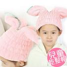 兒童兔子吸水 乾髮浴帽 毛巾洗澡