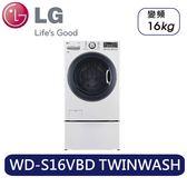 LG | 16KG TWINWash 雙能洗(蒸洗脫烘) 典雅白 / WD-S16VBD TWINWASH