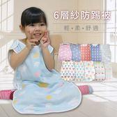 高密度 防踢被 睡袋【JA0067】Double Love 六層高密度 寶寶睡袋 防踼被 空調被 新生兒 嬰兒 母親節