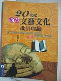 【書寶二手書T1/藝術_B8P】二十世紀西方文藝文化批評理論_朱剛