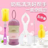 奶瓶夾套組 奶瓶刷清潔 嬰兒旋轉清洗奶嘴刷 兒童便攜奶粉盒