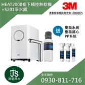 3M HEAT2000 櫥下型加熱器+S201超微密淨水器【給小弟我一個服務的機會】【LINE ID:0930-811-716】