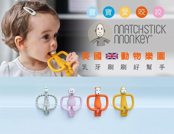 英國Matchstick Monkey咬咬猴牙刷固齒器(珊瑚猴)(MM-10) 550元