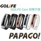 展示機出清! PAPAGO! GOLiFE Care 2014製造 藍牙健康智慧手環 ◆完整記錄您日夜生活動態