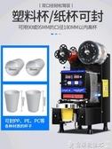 封口機恒芝封口機奶茶店設備商用豆漿飲料全自動封口機紙杯塑料杯封杯機LX220V愛麗絲