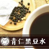 【限時特價】青仁黑豆水15gx7包入 黑豆茶 鼎草茶舖