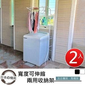 【尊爵家】2入組-豪華伸縮吊掛洗衣機架曜石黑+閃耀白