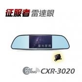 【征服者】雷達眼 CXR-3020 後視鏡型前後雙錄行車安全警示器
