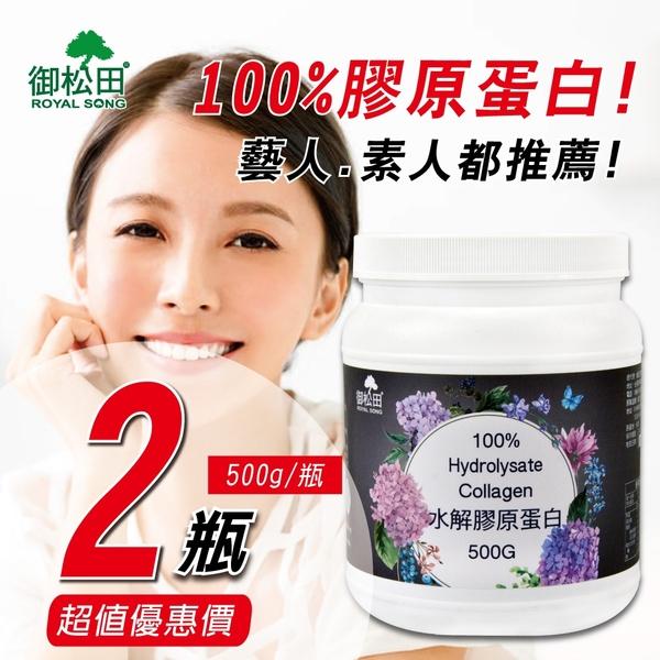 【御松田】水解膠原蛋白-家庭號(500g/瓶)-2瓶~可搭配穀胱甘肽珍珠粉葡萄籽蔓越莓胎盤素酵素使用