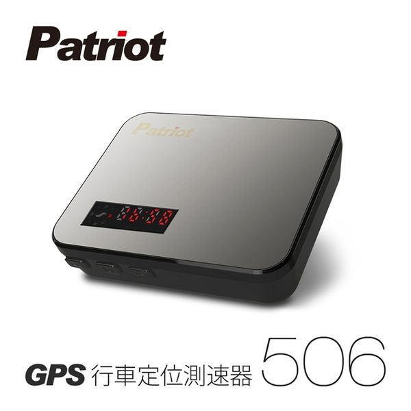 愛國者 506行車定位GPS預警測速器【速霸科技館】