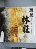 【書寶二手書T1/動植物_XCN】再見林旺-那時代,那些人,那些象事_趙如璽、宋祖慈