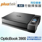 Plustek OpticBook 3900 Mac 專用書本 掃描器