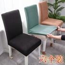 椅套 簡約連體彈力椅套家用酒店餐廳飯店通用餐椅套餐桌椅子套罩布藝 店慶降價