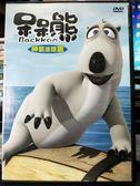 影音專賣店-P03-554-正版DVD-動畫【呆呆熊 神氣活現篇】-