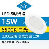 【SY 聲億】LED 崁燈 15W 白光 (白框)  CNS版-4入白光