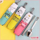 《現貨》史努比 SNOOPY 正版 隨身 環保 餐具組 湯匙 筷子 (附收納袋) B09058