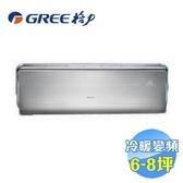 格力 GREE U尊型冷暖變頻一對一分離式冷氣 GSDU-41HO / GSDU-41HI