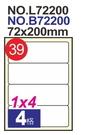 《享亮商城》L72200(39號)A4三用電腦標籤 鶴屋
