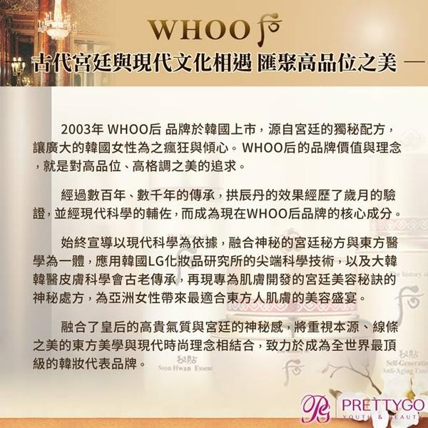 [即期良品]Whoo后 天氣丹華炫光澤飾底精華體驗包(1ML)-期效202201【美麗購】