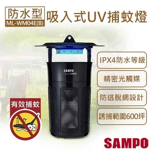 獨下殺【聲寶SAMPO】防水型強效UV吸入式捕蚊燈 ML-WM04E(B)