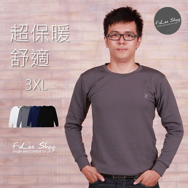 保暖衣 男圓領 天鵝絨內刷毛 抗寒睡衣 衛生衣 大尺碼 3XL 毛衣 發熱衣可參考