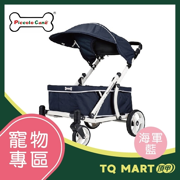 CREA Wagon 推車-海軍藍 (大型犬、多寵家庭最適合)【TQ MART】