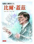 (二手書)電腦王國的巨人:比爾•蓋茲