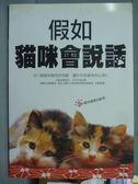 【書寶二手書T1/寵物_QFC】假如貓咪會說話_黃淑賢