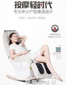 按摩椅 C6智慧按摩椅家用全自動全身多功能老人電動小型迷你沙發椅丨MKYYJ 雙十二免運