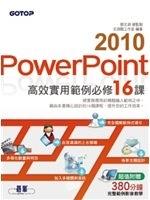 二手書博民逛書店《PowerPoint 2010高效實用範例必修16課 (超值附
