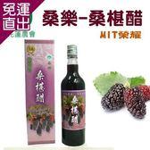 花蓮市農會 1+1 桑樂 桑椹醋 (600ml-瓶)2瓶一組  共4瓶【免運直出】