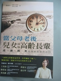 【書寶二手書T1/社會_OBN】當父母老後…,兒女面臨高齡長輩老、衰、病、死..._蔡惠芳