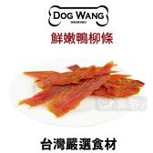 [寵樂子]《DOGWANG》真食愛犬肉零食-鮮嫩鴨柳條/狗零食