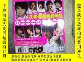 二手書博民逛書店色彩罕見2008 12星座運勢Y203004