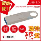 KINGSTON 金士頓 64G DataTraveler SE9 G2 3.0 隨身碟 64GB